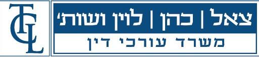 צאל כהן ושות' - משרד עורכי דין